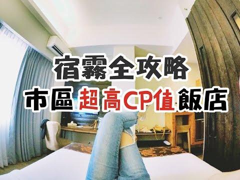 【宿霧全攻略ep.1】宿霧市區超高CP值飯店不住嗎?