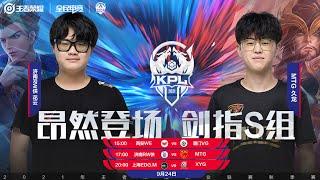 【王者荣耀 2021KPL秋季赛】丨 15:00  西安WE   vs  VG 17:00  济南RW侠    vs  MTG    20:00  上海EDG.M   vs   XYG