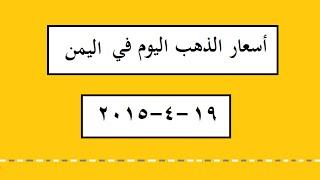 أسعار الذهب اليوم في اليمن 19-4-2015 -