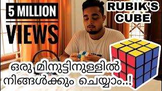 How To Solve Rubik's Cube in 1 minute (ഒരു മിനുട്ടിനുള്ളിൽ) - MALAYALAM ) rubiks cube tutorial