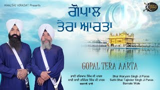 Gopal Tera Aarta – Bhai Waryam Singh Paras