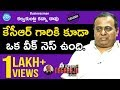KCR Nephew Kalvakuntla Kanna Rao Exclusive Interview