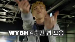 우주비행 김승민 랩 모음