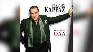 Βασίλης Καρράς - Εγκαίνια κάνω στη ζωή - Official Audio Release