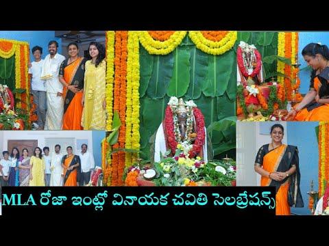 Roja celebrating Vinayaka Chavithi with family- Exclusive Pics