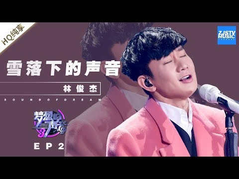 [ 纯享 ]林俊杰《雪落下的声音》《梦想的声音3》EP2 20181102 /浙江卫视官方音乐HD/
