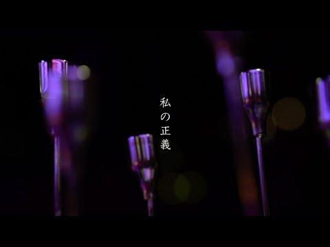 平林純「私の正義」Music Video