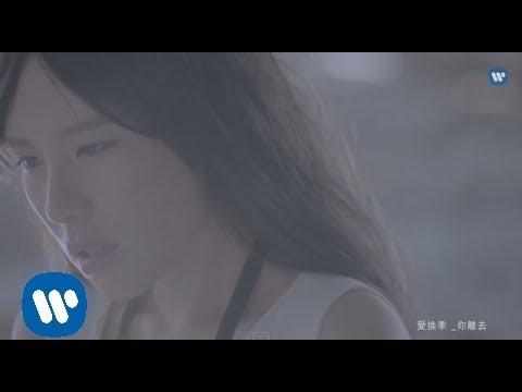 王詩安 Diana Wang - 愛存在 Love Still Exists (華納official 高畫質HD官方完整版MV)
