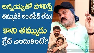 Nagababu Says Difference between Chiranjeevi and Pawan Kal..