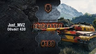 Превью: EpicBattle #180: Just_MVZ / Объект 430