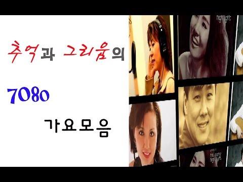 한국인이 좋아하는 추억과 그리움의 7080 가요모음
