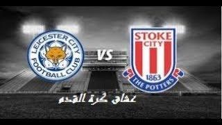 هدف التعادل لليستر سيتي ضد ستوك سيتي الدوري الإنجليزي ...