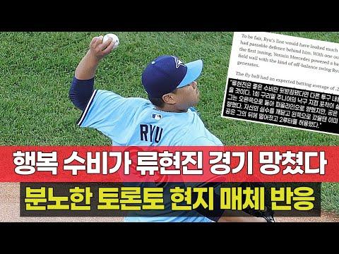 """""""형편없는 수비로 류현진 패배 안겼다"""" 토론토 현지 매체 반응"""