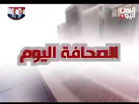 قناة اليمن اليوم - الصحافة اليوم 18-07-2019