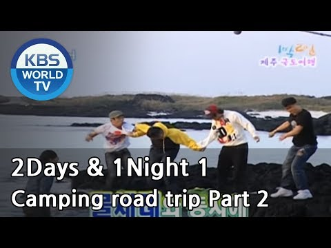 2 Days and 1 Night Season 1 | 1박 2일 시즌 1 - Camping road trip, part 2