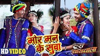 Mor Mann Ke Suva | मोर मन के सुवा | Superhit CG Movie Song | Toora Chaiwala - CG Movie