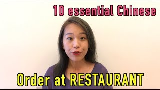 10 ESSENTIAL Chinese  【Order at restaurant】 Master Mandarin TV 식당에서 주문하기 중국어