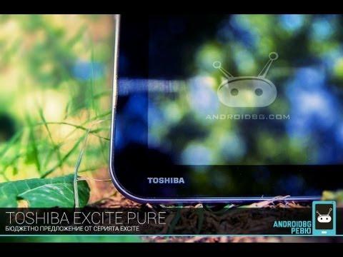 Toshiba Excite Pure - бюджетно предложение от серията Excite