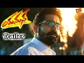 Yaman movie trailer starring Vijay Antony, Miya George..