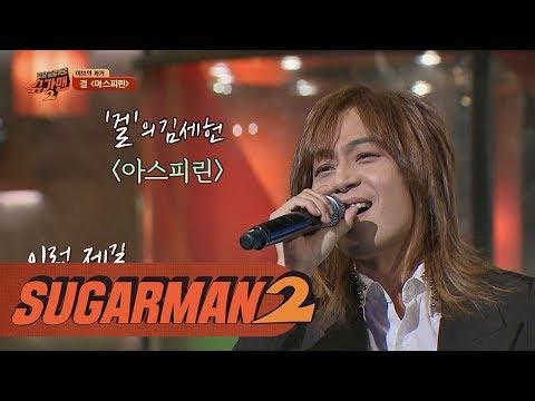 [슈가송] 흥얼거리게 만드는 경쾌한 리듬! 걸 '아스피린'♪ 투유 프로젝트 - 슈가맨2 4회