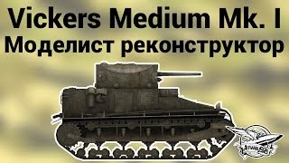 Превью: Vickers Medium Mk. I - Моделист реконструктор