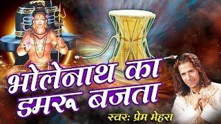 Mast Bana Dega Bhola | मस्त बना देगा भोला