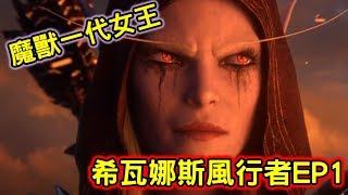 [8.0重要角色]魔獸一代女王:希瓦娜斯風行者 EP1