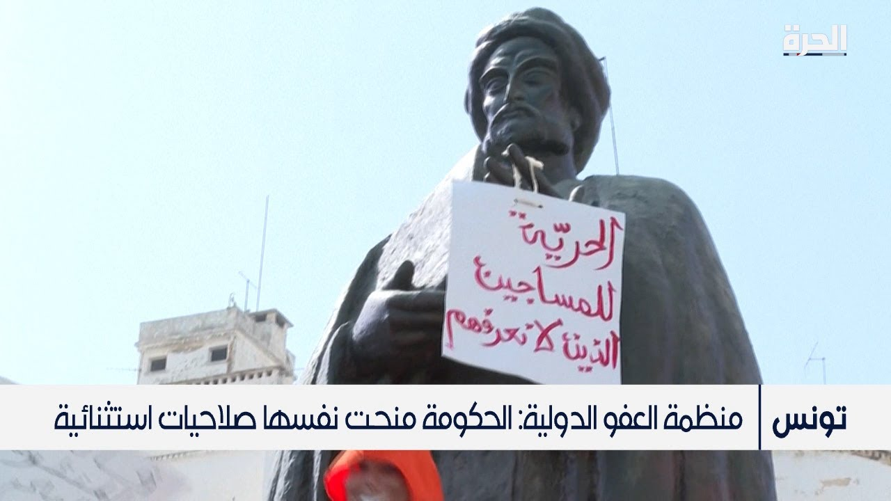 منظمة العفو الدولية: الحكومة التونسية منحت نفسها صلاحيات استثنائية
