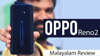 OPPO Reno2 ഇവൻ ആള് പുലിയാണ്..   OPPO Reno2 Malayalam Review