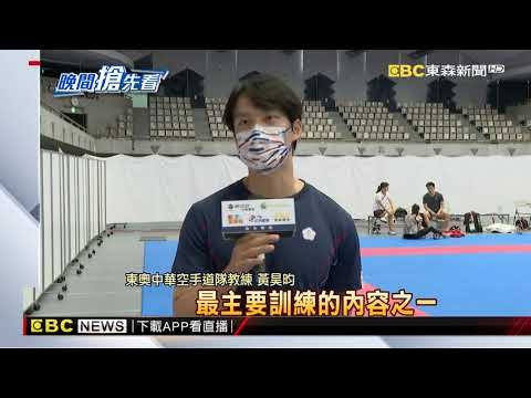 空手道女神文姿云備戰!已調至比賽狀態替台灣再爭獎牌 @東森新聞 CH51