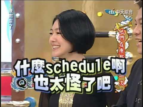 2011.01.03 康熙來了完整版 他們在康熙的第一次
