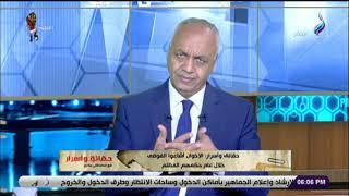 حقائق وأسرار- مصطفى بكري: الإخوان صفحة طويت للأبد ...