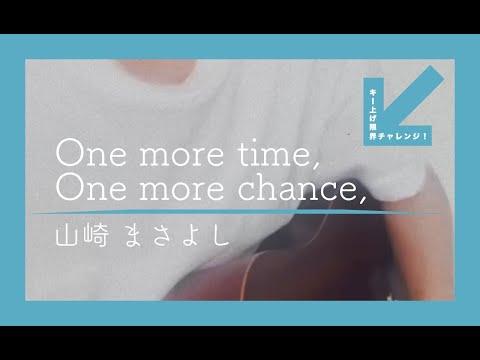 【キー上げ限界チャレンジ】One more time, One more chance / 山崎まさよし 弾き語り #Shorts
