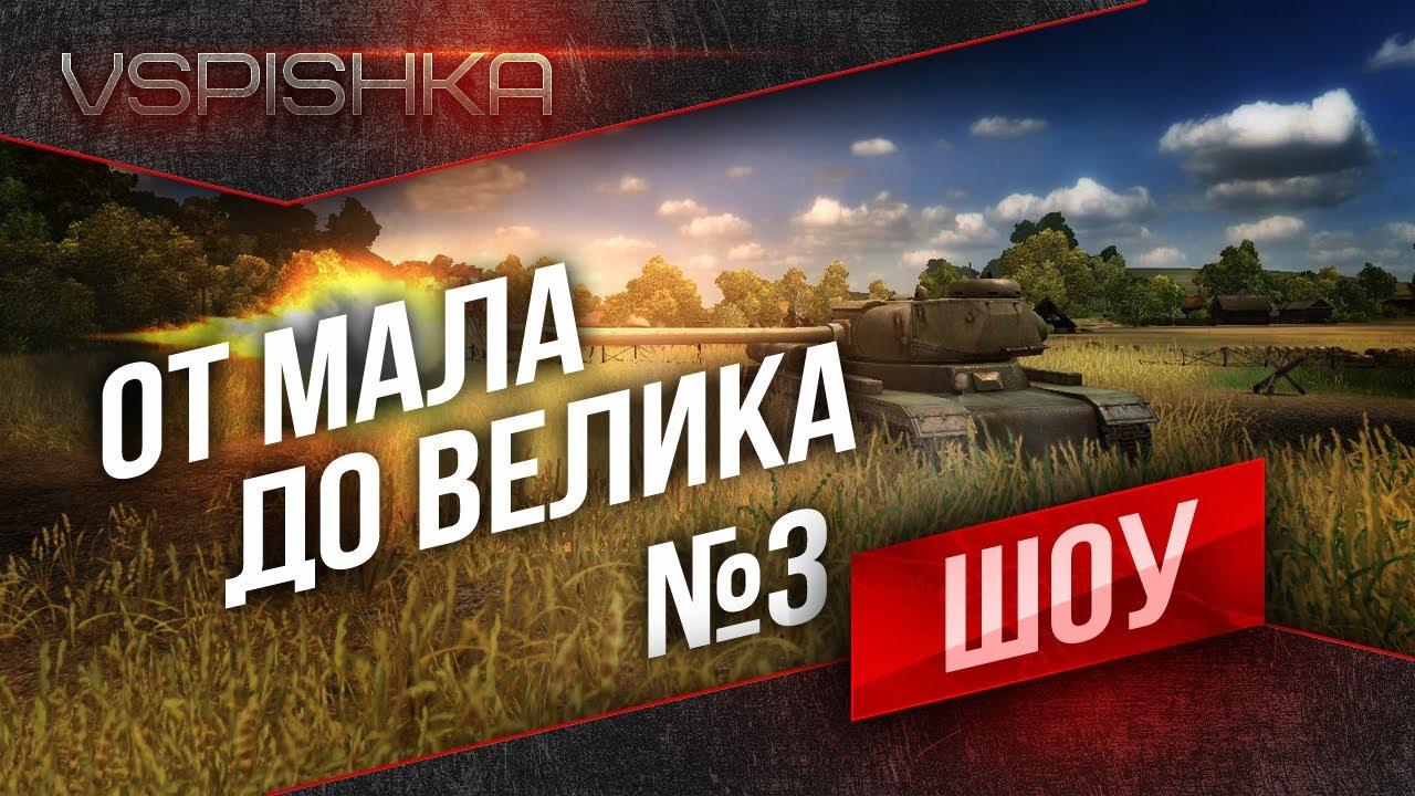 """Шоу """"От Мала до Велика"""" эп. 3 """"Полный вперед!"""""""