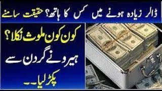 Who is the responsible for this current situation    Pakistan Economy Today    PTI Official