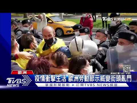 疫情衝擊勞工生活 歐洲勞動節示威變街頭亂鬥|TVBS新聞