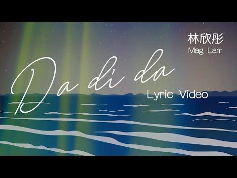 Da Di Da  林欣彤 ( LYRICS VIDEO )