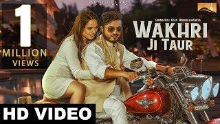 Wakhri Ji Taur – Sohna Raj