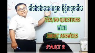 #LEARN #ENGLISH with teacher Soun Ley_ [ Yes/No questions with Short Answers ] part 2
