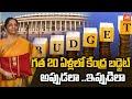 Union Budget 2020-21 Highlights in Telugu | Niramala Sitharaman Budget 2021 | PM Modi Budget |YOYOTV