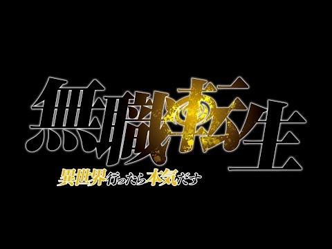 TVアニメ『無職転生 ~異世界行ったら本気だす』ティザーPV/2021年1月10日(日)放送スタート