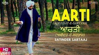 Aarti (Aqeedat-E-Sartaaj) – Satinder Sartaaj