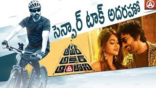 Amar Akbar Anthony Movie Censor Report- Ravi Teja, Ileana..