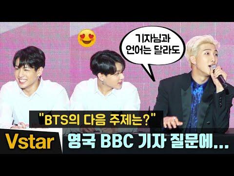 영국 BBC 기자 질문에 직접 답하는 BTS(방탄소년단) RM (feat.초롱초롱 정국 Jungkook)