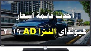 احدث قائمة اسعار هيونداي النترا AD الجديدة 2019 Hyundai Elantra ...