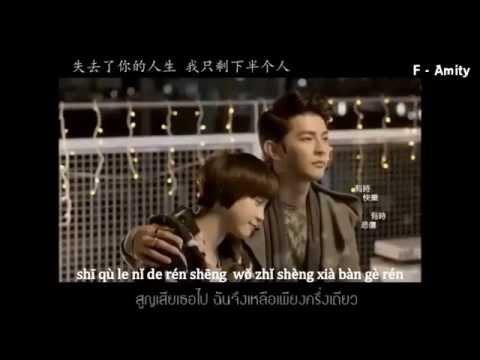 [Karaoke-Pinyin ThaiTran]:: Half Of Me Jiro Wang Ost Fabulous Boys