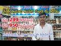 High Profitable Business Ideas In Telugu || Footwear Wholesale Market In Hyderabad || Small Business