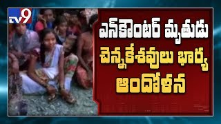 Disha Case: Accused Family Members Protest Against the enc..