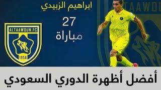 أفضل الأظهرة في الدوري السعودي 2018-2019     -