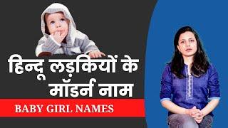 लड़कियों के क्यूट व मॉडर्न नाम (हिंदी) Baby Girl Names (बच्चों के नाम) 2019